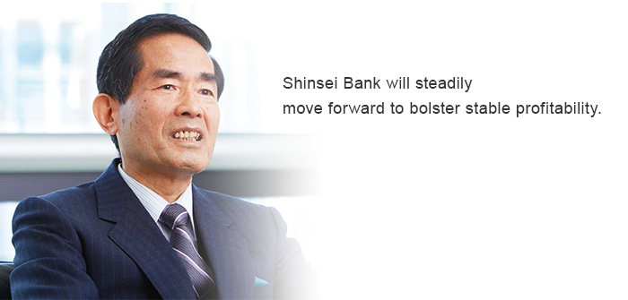 Shinsei Bank will steadily move forward to bolster stable profitability.